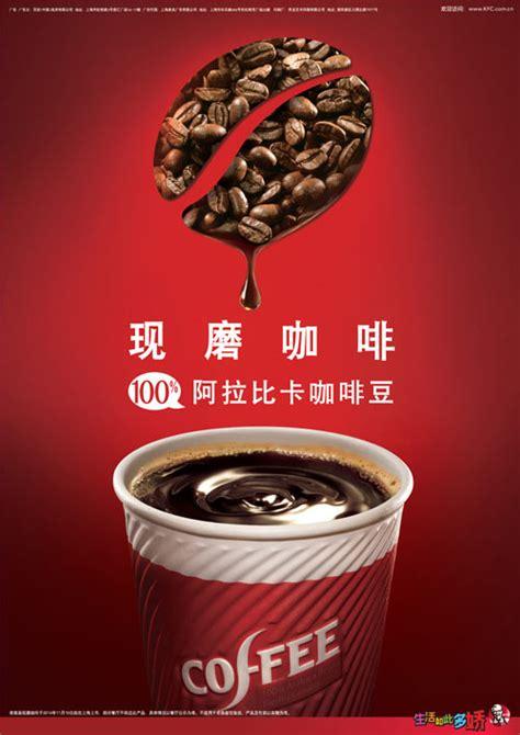 Coffee Kfc 肯德基现磨咖啡登陆上海滩 肯德基咖啡现磨仅售10元起 肯德基促销活动 5ikfc电子优惠券