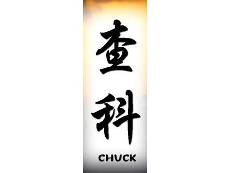 tattoo biomechanical punggung name chuck 171 chinese names 171 classic tattoo design 171 tattoo