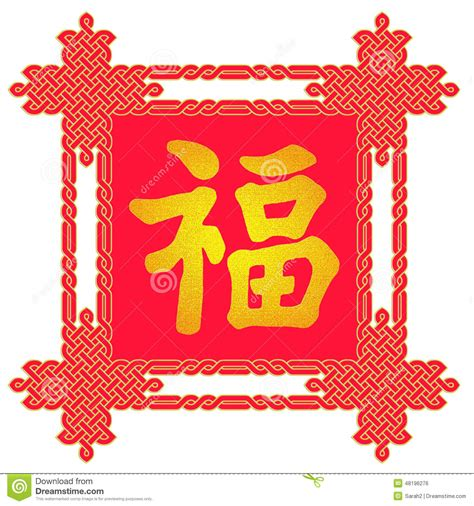 new year fu new year glitter letter fu geometric pattern
