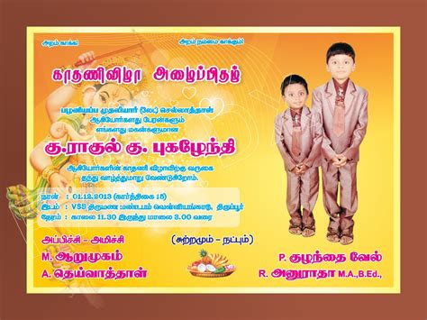 Marriage Banner Valthukkal In Tamil by January 2015 Digital Graphics