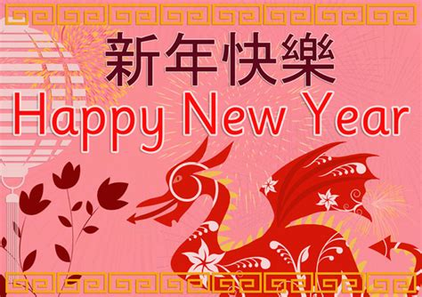 happy new year translated new year poster year of the free early