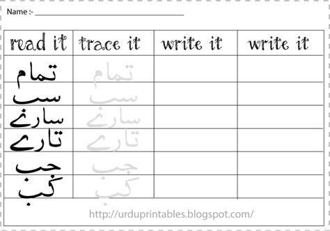 urdu handwriting worksheets printable urdu printable worksheets more august 2013
