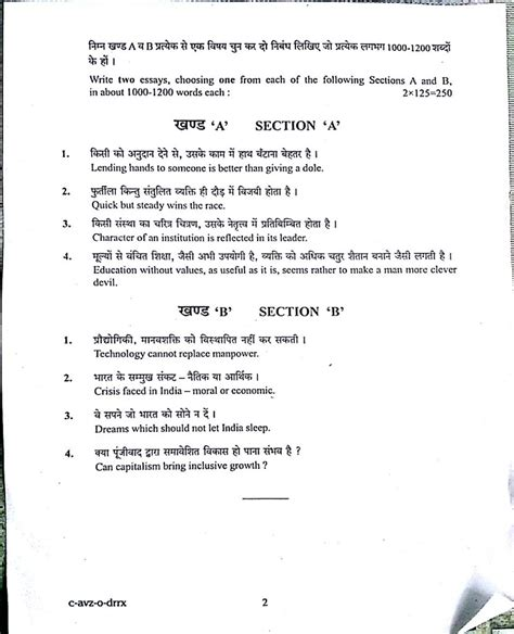 pattern of writing essay in hindi upsc 2015 mains question papers byju s