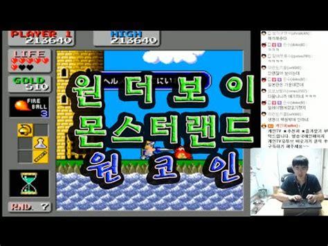 Wonderboy Mba by 케인tv 짱구교실 너무 어려운 네이버쥬니어 플래시게임 Videomoviles