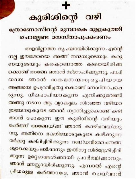 appreciation letter in malayalam letters in malayalam choice image