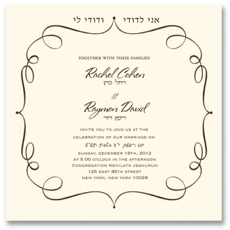 hebrew wedding invitations wording hebrew phrases for wedding invitations search