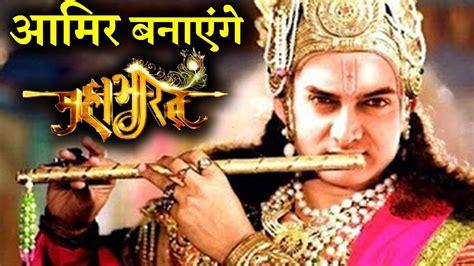 film mahabarata you tube now aamir khan is planning to make a film on mahabharat