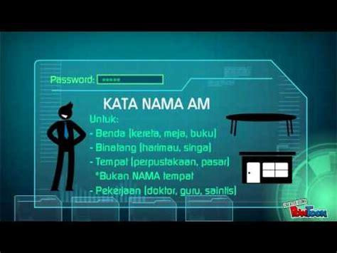 kata nama amkhas youtube