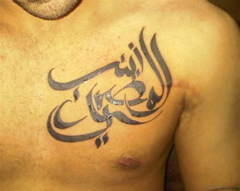 arabic design tattoos 41 arabic tattoos for chest
