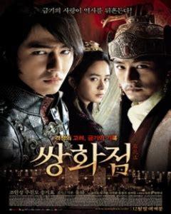film a frozen flower korean a frozen flower movie watch korean drama online