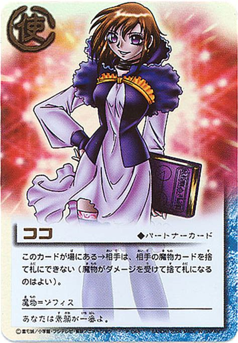 Koko Gaul Am 02 battle card gash bell
