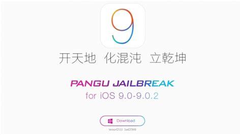 pangu 9 ios 9 9 0 2 jailbreak for iphone 6s plus 6 5s and more redmond pie
