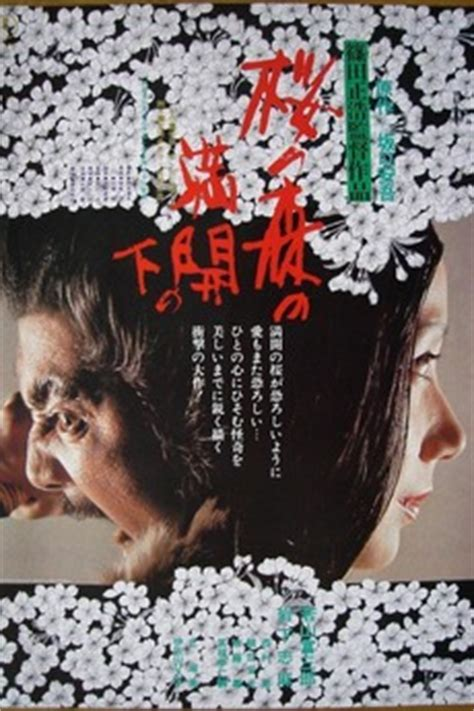 film indonesia under the tree under the blossoming cherry trees 1975 directed by