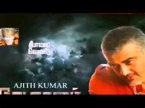 theme music vedhalam vedhalam teaser fan made jagadesh musictube youtube