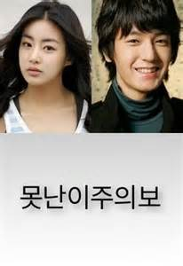 film korea ugly alert updated cast for the upcoming korean drama quot ugly alert