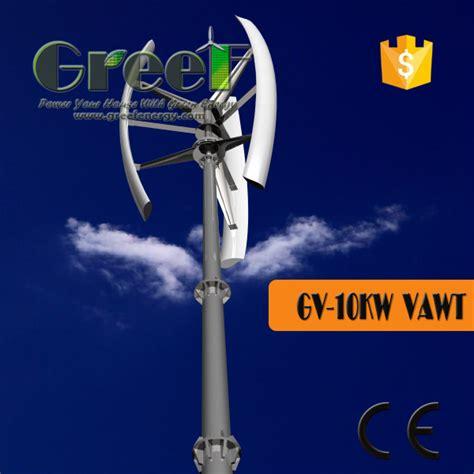 wind best price 10kw vertical wind turbine best price vertical wind
