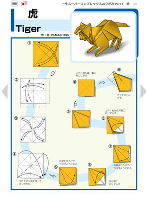 Complex Origami Books - issei complex origami part1 books complex origami