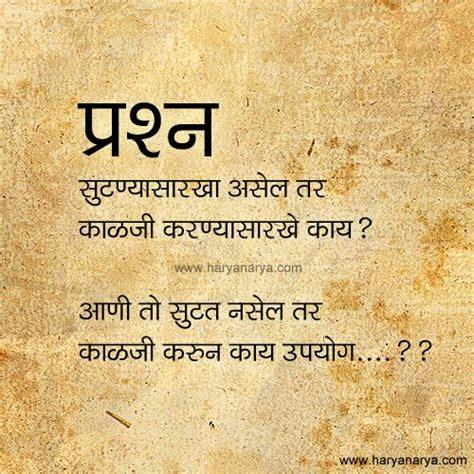 Marathi Wedding Quotes by Marathi Quotes Marathi Quotes Quotes