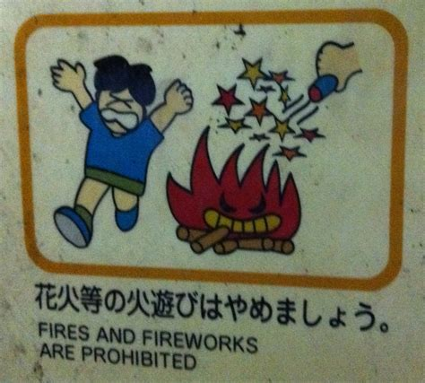 no smoking sign in japanese no smoking and beware of fire funny japanese street