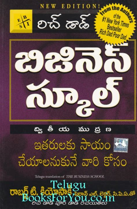 Mba Business Books by The Business School Telugu Edition Books For You