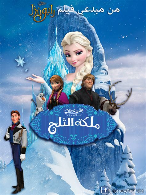 film frozen 2 italiano frozen 2 film completo in italiano 2015 frozen poster