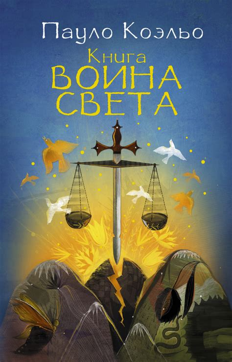 manual of the warrior of light книга книга воина света manual of the warrior of light