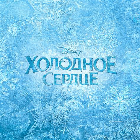 frozen wallpaper for ipad mini russian frozen ipad wallpaper frozen photo 36240743