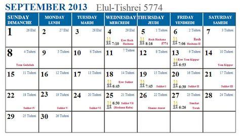 printable jewish calendar 2017 september 2017 jewish calendar calendar 2017