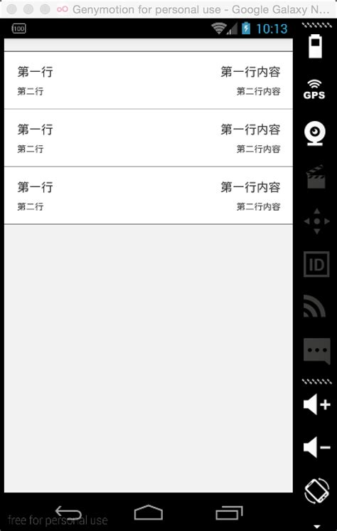 android layout marginbottom android带有边框的relativelayout linearlayout csdn博客