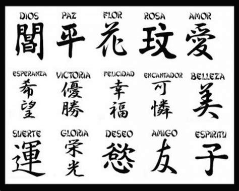 imagenes de palabras en chino abecedario chino para tatuajes mejor de todo delicados