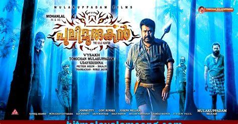 theme music puli pulimurugan malayalam movie songs lyrics muruga muruga