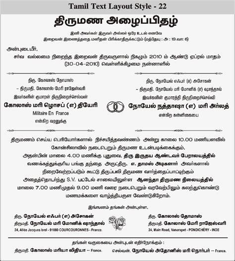 wedding invitation wording tamil scroll wedding invitations scroll invitations wedding
