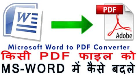 convert pdf to word ms office convert pdf to word ms office how to convert pdf to word