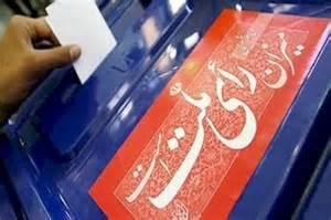 Image result for انتخابات رياست مجلس