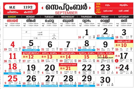 Calendar 2018 Pdf Kerala Best 2017 Malayalam Calendar Manorama March 2017 2018