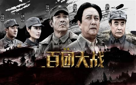 china film insider quot the hundred regiments offensive quot china film insider