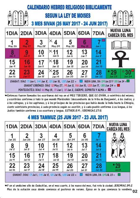 Calendario Judio Calendario Hebreo Religioso 2017