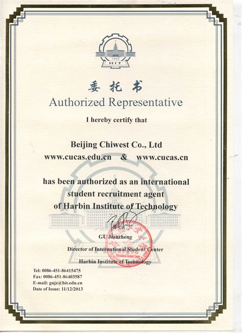 School Admission Authorization Letter China S Application Platform Study In China Cucas