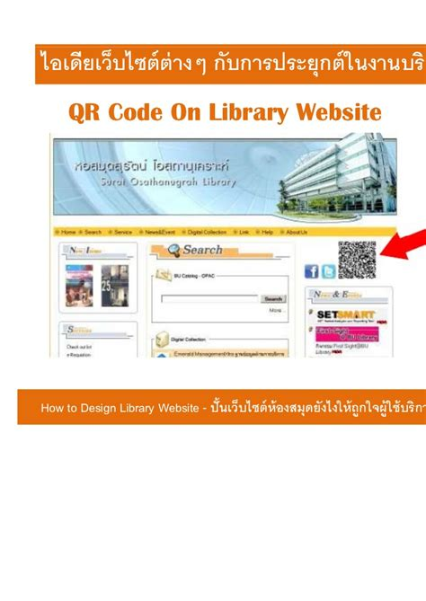 website pattern library how to design library website