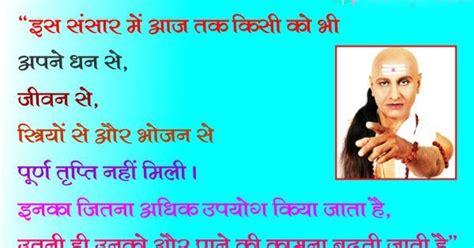 biography chanakya hindi chanakya biography in hindi pdf
