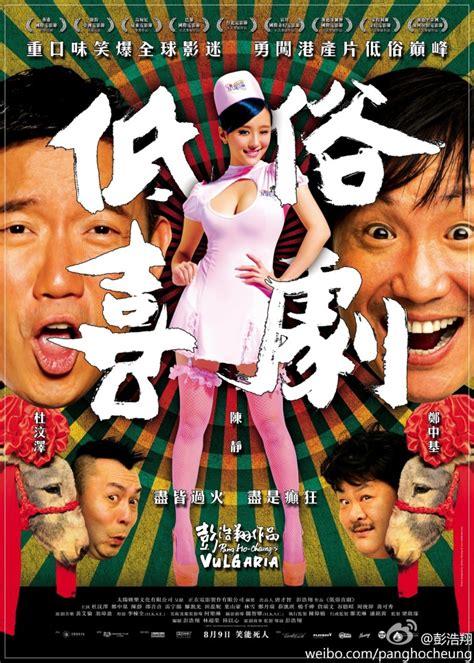film comedy chinese 陈静低俗喜剧凸点 陈静低俗喜剧 低俗喜剧女主角陈静 飞虎图片分享
