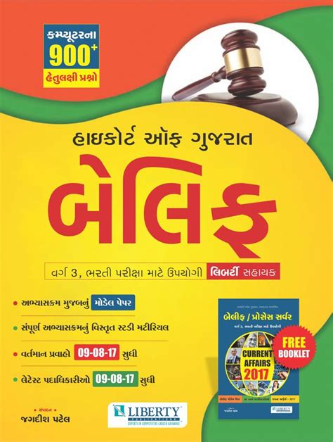 Liberty Mba Student Reviews by Liberty Gujarat High Court Belief Guide Class 3