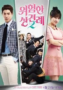 film drama korea sweet enemy video added new posters and vip video for the korean
