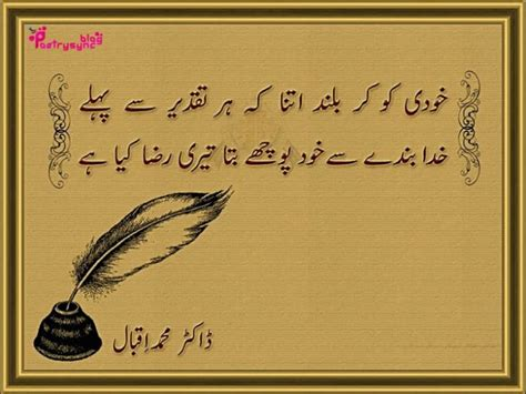 allama iqbal poetry list of books written by muhammad iqbal