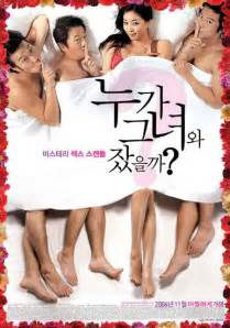film hot drama korea sexy teacher korean movie 2006 누가 그녀와 잤을까