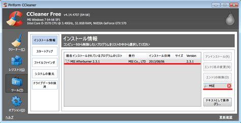 ccleaner msi msi afterburner 3 0 0 rivatuner statistics server 6 1 1