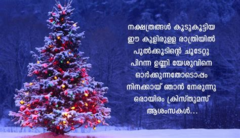 happy christmas wishes messages  quotes  malayalam merry christmas sms kavithai