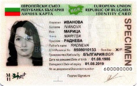 russian id card template bulgarian identity card