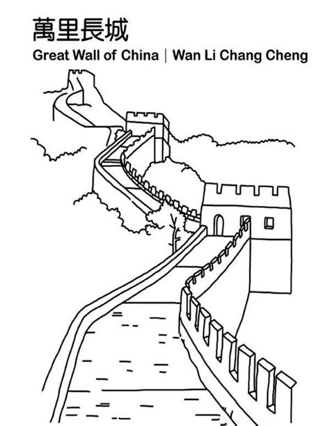 world map coloring pages printable aecost net aecost net the famous great wall from ancient china coloring page