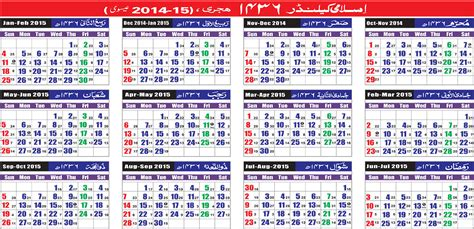 Islamicfinder Calendar 2018 Islamic Calendar 2017 Hijri Calendar Islamicfinder 2017
